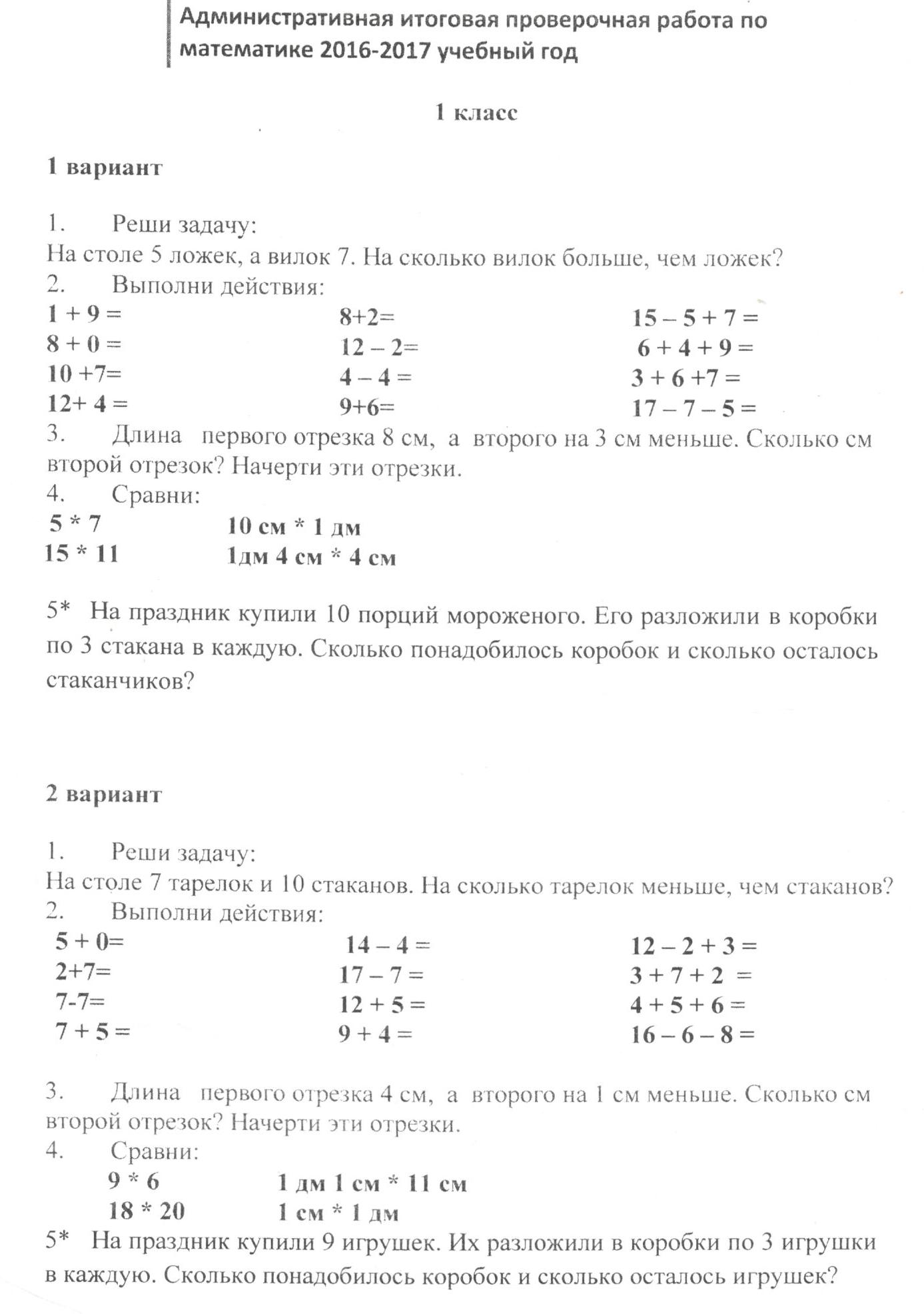 Домашний репетитор Елена Орлова Скачать Административная контрольная работа по математике 1 класс